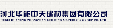橡塑板厂家认准河北华能中天建材集团有限公司